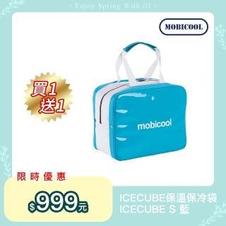 【瑞典 MOBICOOL】ICECUBE S 保溫保冷輕攜袋(藍色)