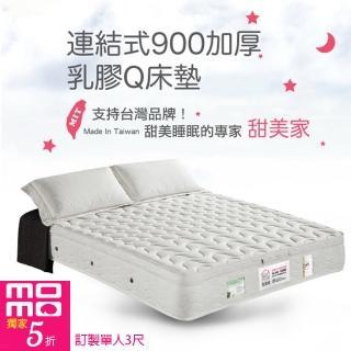 【甜美家】連結式900顆加厚乳膠Q床墊(單人3尺-贈高級舒柔枕X1)