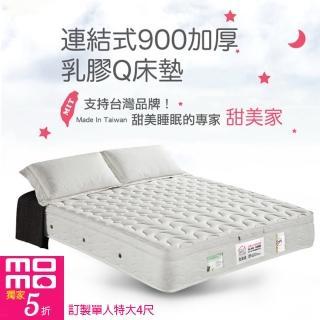 【甜美家】連結式900顆加厚乳膠Q床墊(訂製單人特大4尺-贈高級舒柔枕X1)
