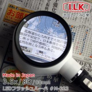【日本 I.L.K.】3.5x/80mm 日本製LED手電筒型放大鏡(M-323)