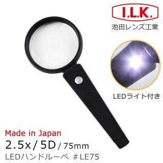 【日本 I.L.K.】2.5x/75mm 日本製手持型LED照明放大鏡(LE75)
