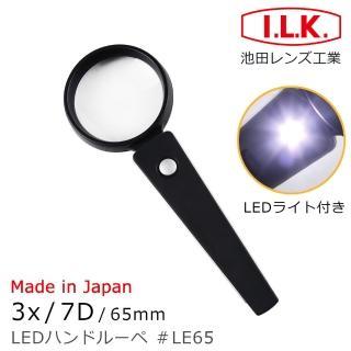 【日本 I.L.K.】3x/65mm 日本製手持型LED照明放大鏡(LE65)