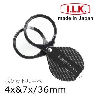 【日本 I.L.K.】4x&7x/36mm 日本製金屬殼攜帶型雙鏡放大鏡(7960)