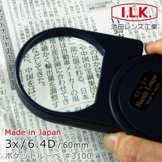 【日本 I.L.K.】3x/60mm 日本製大鏡面攜帶型放大鏡(3100)