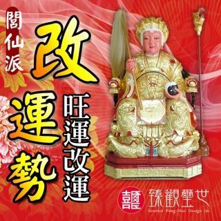 【臻觀璽世】閭仙派 2 0 1 5 祭解改運法會(含開光)