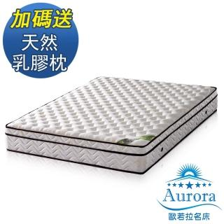 【送天然乳膠枕x2】歐若拉名床 護邊強化三線20mm乳膠特殊QT舒柔布硬式獨立筒床墊-雙人加大6尺