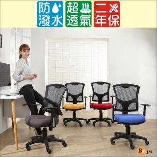 【BuyJM】伊德防潑水成型泡棉扶手辦公椅/電腦椅