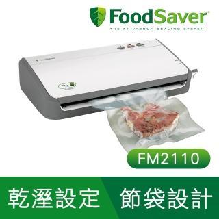【美國FoodSaver】家用真空包裝機FM2110P(送真空夾鏈袋轉接頭組 獨家再送PAVINA炫彩玻璃杯)