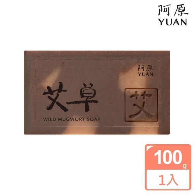 【阿原肥皂】艾草皂-經典配方淨化肌膚(問題肌膚-體味困擾)