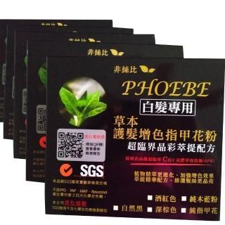 【PHOEBE 非絲比】100%純天然草本晶彩萃提指甲花Henna粉100g/盒-五入(自然黑)