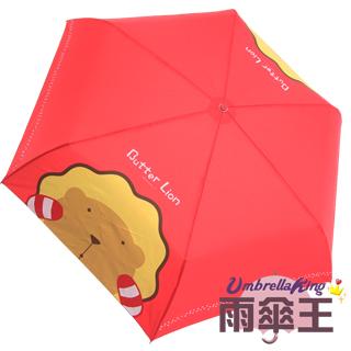 【雨傘王-終身免費維修】經典奶油獅三折傘(紅色)