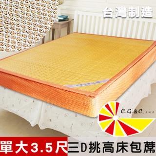 【凱蕾絲帝】加厚御皇三D紙纖柔藤可拆式床包1.2CM涼墊(單人加大3.5尺)