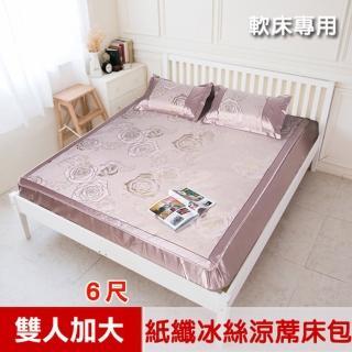 【米夢家居】晶粉玫瑰超細絲滑紙纖冰絲涼蓆床包三件組(雙人加大6尺)