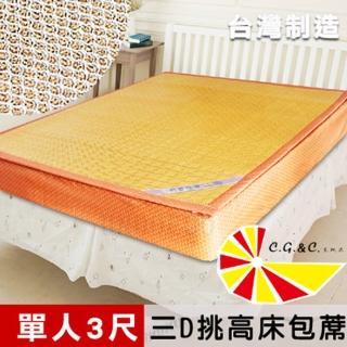【凱蕾絲帝】加厚御皇三D紙纖柔藤可拆式床包1.2CM涼墊(單人3尺)