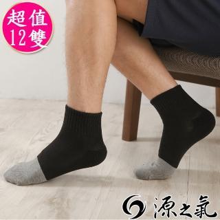 【源之氣】竹炭短統運動襪/男 12雙組 RM-30009