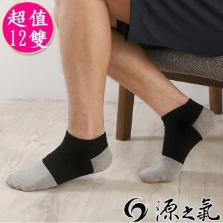 【源之氣】竹炭船型襪/男 12雙組 RM-30011