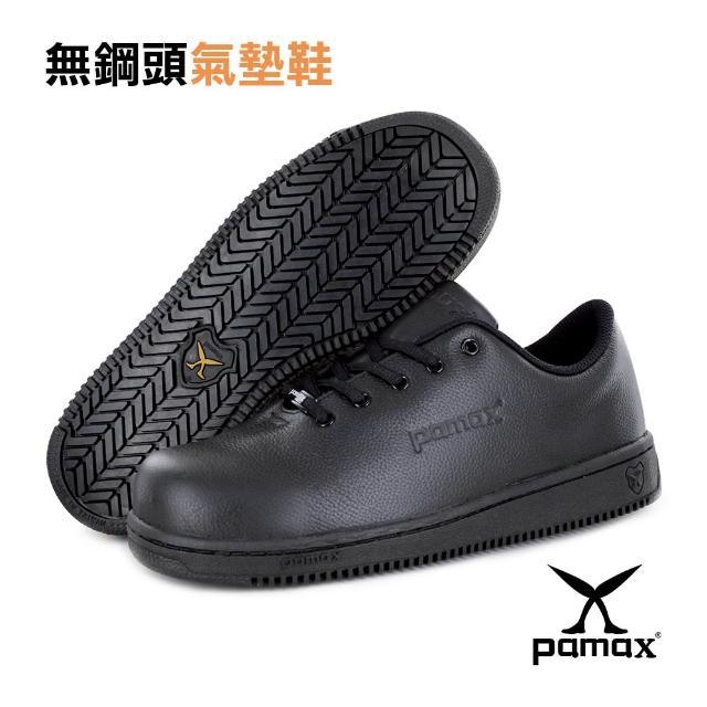 【PAMAX帕瑪斯】超彈力雙氣墊止滑鞋、廚師鞋、廚房鞋、輕量休閒工作鞋(PP07701黑 -男)