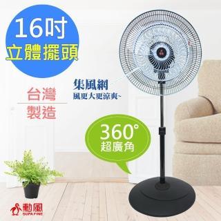 【勳風】360度立體擺頭超廣角循環立扇HF-B1816(16吋)