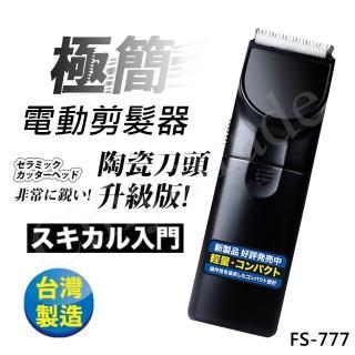 【日本極簡】超輕巧電動剪髮器 理髮器FS-777(台灣製外銷日本大受好評)