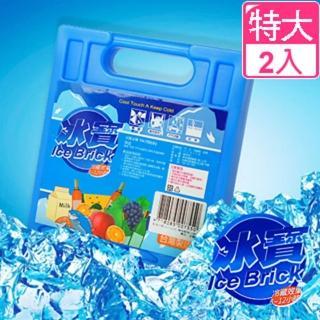 【生活King】冰寶/冰磚/保冷劑(特大號-2入組)