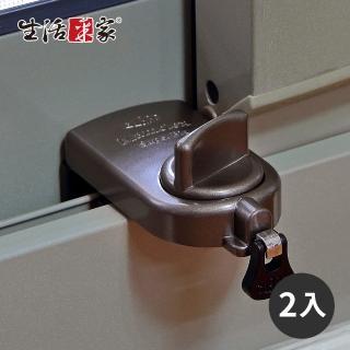 【生活采家】GUARD落地型鋁門窗鎖_大確保環-2入裝_棕(#99267)