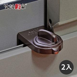 【生活采家】GUARD落地型鋁門窗鎖_大安全鈕-2入裝_棕(#99261)