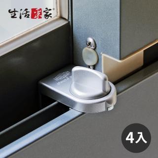 【生活采家】GUARD安全鋁窗鎖_簡便型_銀_4入裝(#99213)