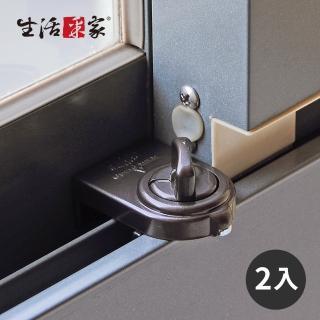 【生活采家】GUARD安全鋁窗鎖_小安全鈕_棕-2入裝(#99258)