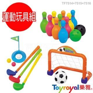 【日本《樂雅 Toyroyal》】寶寶運動健身玩具組(保齡球/高爾夫球/足球)