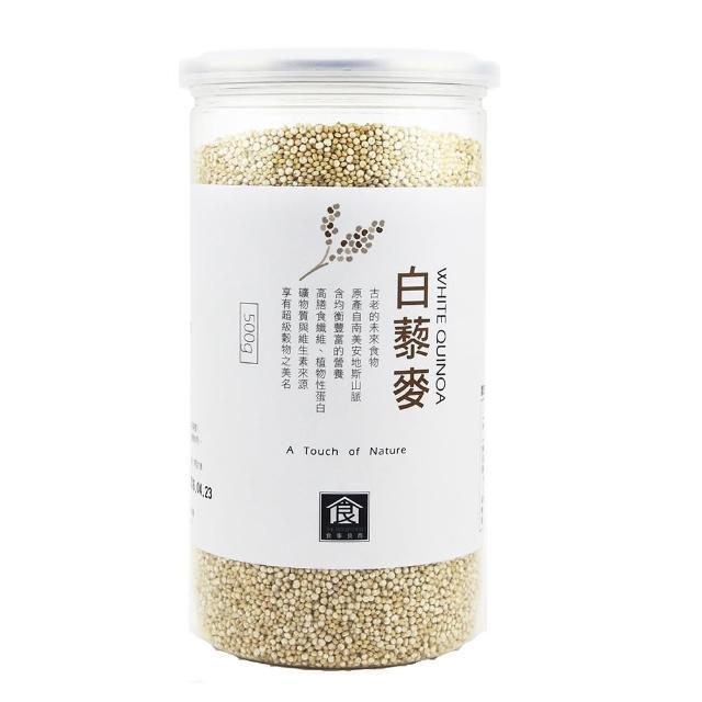 【食事良商】天然白藜麥.白印加麥(500g-罐)
