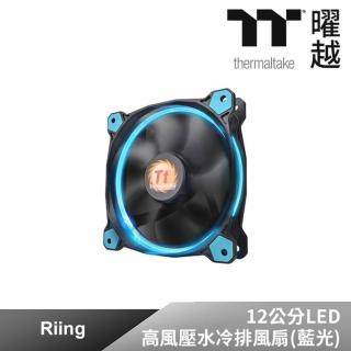 【Thermaltake曜越】Riing 12公分LED高風壓水冷排風扇(藍光)