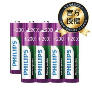 【PHILIPS】低自放鎳氫充電電池 AA 3號(2000mAh 8入)
