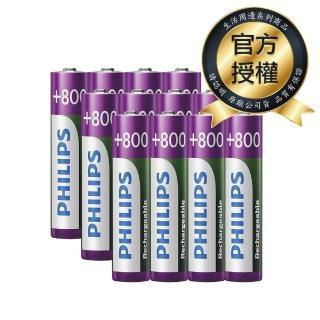 【PHILIPS】低自放鎳氫充電電池AAA 4號(800mAh  12入)