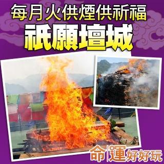 【命運好好玩】每月火供煙供祈福-祈願壇城