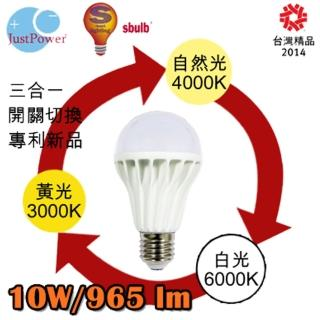 【Just Power】10W 可變色溫LED球泡燈(3入)