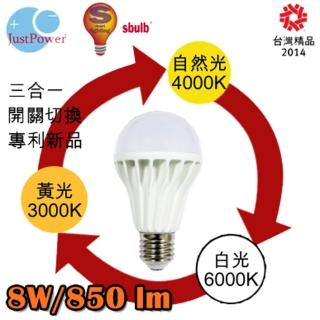 【Just Power】8W 可變色溫LED球泡燈(3入)