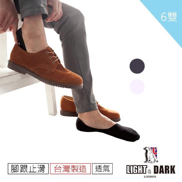 【LIGHT & DARK】MIT 微笑標章型男淺口止滑隱形襪套(6雙組)