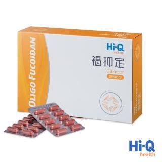 【FucoHiQ-褐抑定】藻寡醣加強配方-小分子褐藻醣膠(買二送一)
