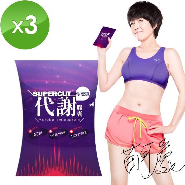 【SUPERCUT塑魔纖】代謝膠囊3盒(30粒/盒)