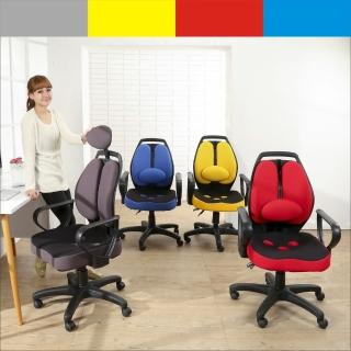 【BuyJM】尼可防潑水3D坐墊雙背可調頭枕辦公椅(4色)