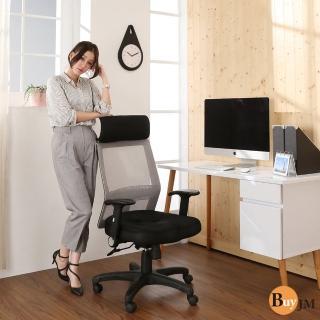 【BuyJM】炫銀3D專利坐墊高背辦公椅