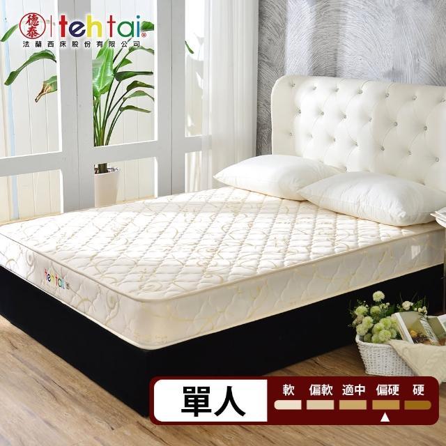 【德泰 法蘭西】經典硬式床墊-單人