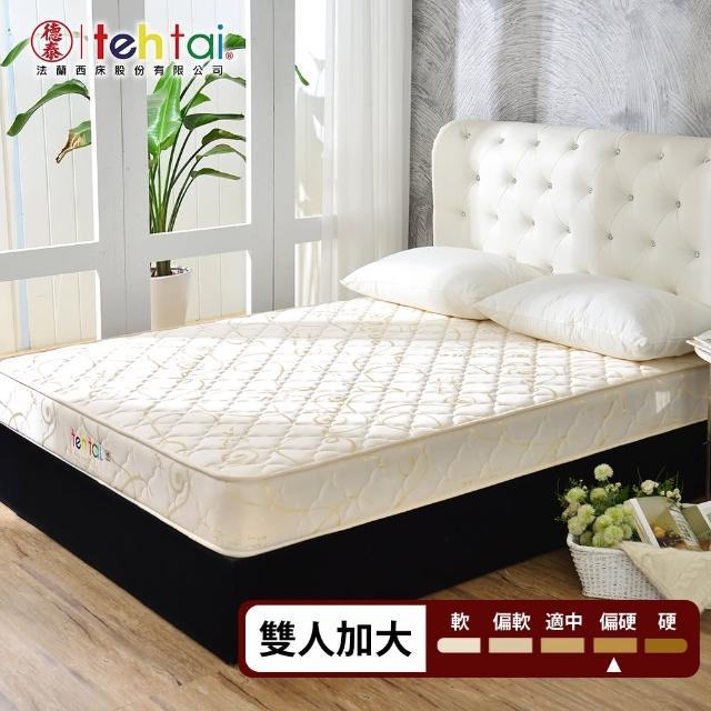 【德泰 法蘭西】經典硬式 彈簧床墊-雙人加大