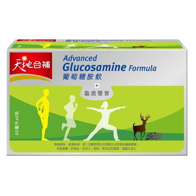 【天地合補】高單位葡萄糖胺飲60ml*6入