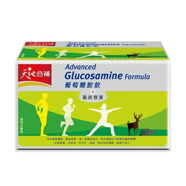 【天地合補】高單位葡萄糖胺飲60ml*30入