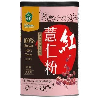 【薌園】紅薏仁粉(350公克)
