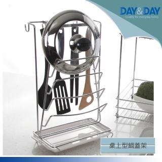 【DAY&DAY】桌上型鍋蓋架(ST3027T)