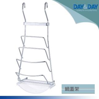 【DAY&DAY】鍋蓋架-掛式(ST3027B)