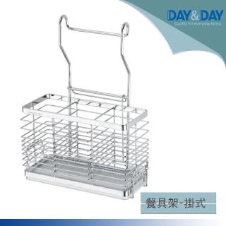 【DAY&DAY】餐具桶-掛式(ST3003TF)