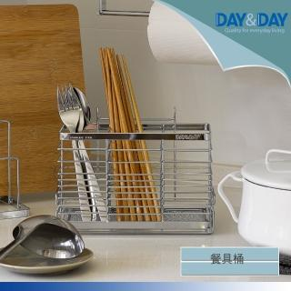 【DAY&DAY】餐具桶(ST3003TL)
